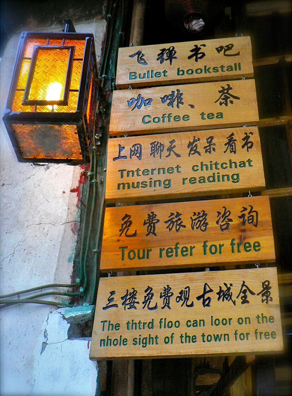 55-Chinglish